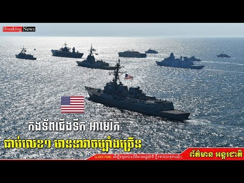 The US Navy Ranks First , Breaking News