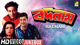 Badnam | বদনাম | Bengali Movie Songs Video Jukebox | Neelam, Prosenjit, Sunny Deol