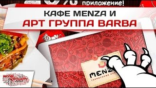 Кафе Menza и арт группа Barba