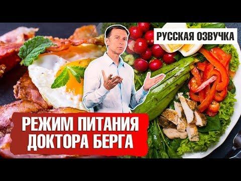Режим питания Доктора Берга: ИНТЕРВАЛЬНОЕ ГОЛОДАНИЕ и КЕТО (русская озвучка)