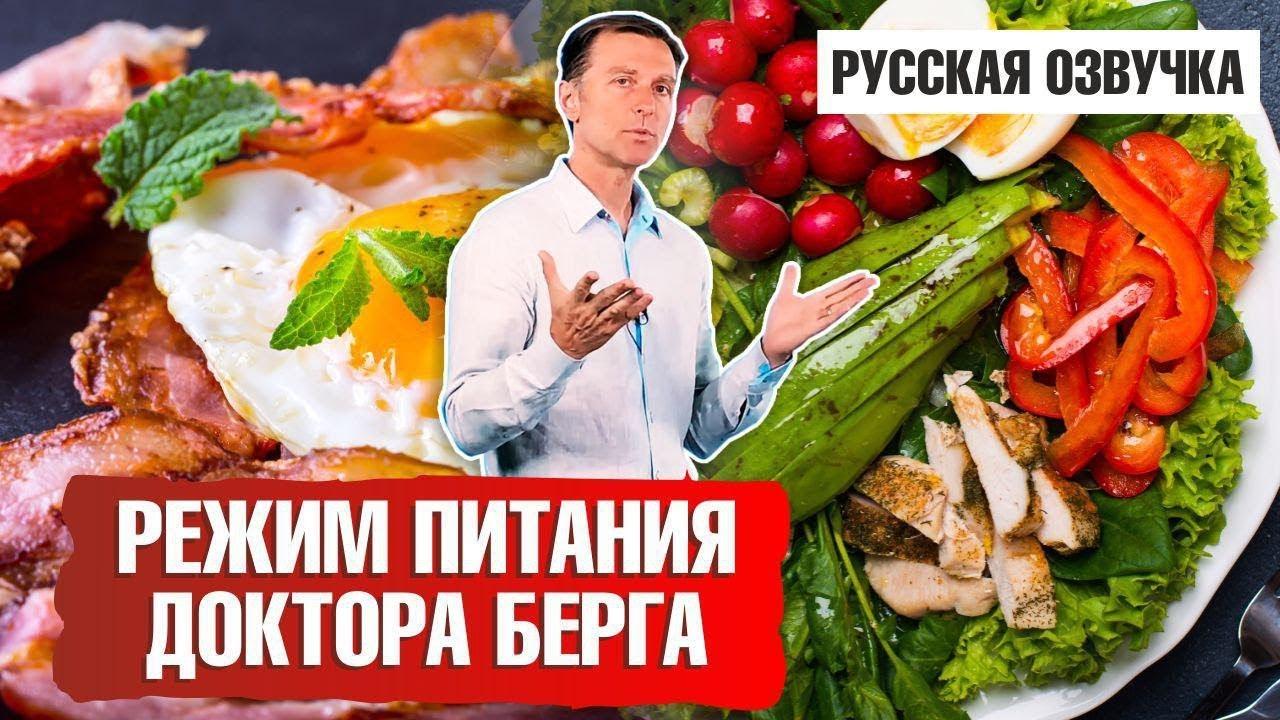 диета правильное питание меню на каждый язык