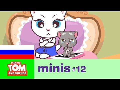 Говорящий Том и Друзья Мини, 12 серия - Новая любовь Тома