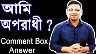 Subscribers Comments Answer From Comment Box | YouTube Bangla