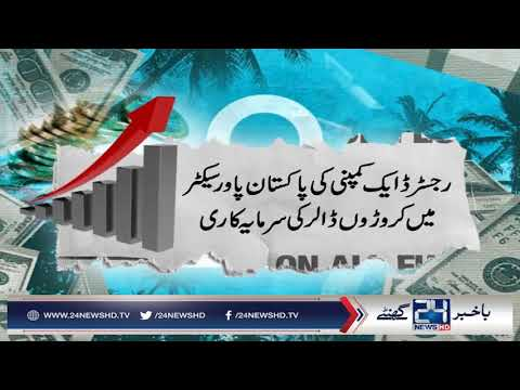 Paradise Papers: Shocking reveal about Offshore companies investment in Pakistan