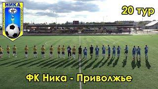 ФК Ника - Приволжье 20 тур чемпионата Самарской области по футболу 2018