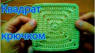 Вязание крючком квадрат square crochet crochet lessons Уроки вязания бабушкин квадрат Все крючкомTV