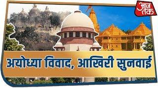 Ayodhya Ram Mandir मामले में अब सुनवाई आखिरी चरण में, सुनिए लोगों की राय