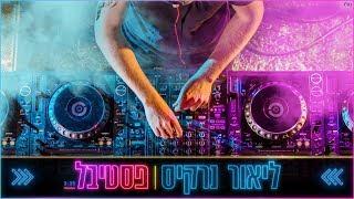 ליאור נרקיס - פסטיבל (קליפ רשמי) Lior Narkis