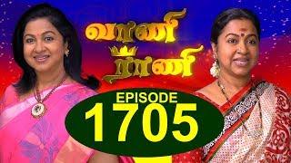 வாணி ராணி - VAANI RANI - Episode 1705 - 24-10-2018