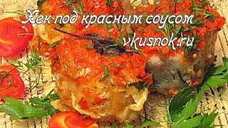 Хек под красным соусом рецепт. Просто, быстро и вкусно.