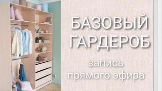 Базовый гардероб Запись прямого эфира