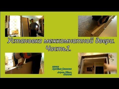 видео: Установка межкомнатных дверей. Часть 1/ installing interior doors. part 1