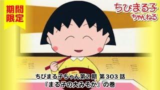 ちびまる子ちゃん 第2期 第303話『まる子の大みそか』の巻 ちびまる子ちゃん 検索動画 2