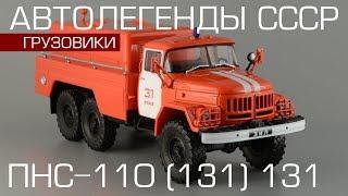 ПНС-110 (131)131 [Автолегенды СССР Вантажівки №11] огляд масштабної моделі 1:43