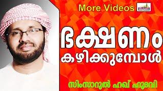 Gambar cover ഭക്ഷണം കഴിക്കുമ്പോൾ നിങ്ങൾ  ശ്രെദ്ധിക്കണേ...  Islamic Speech in Malayalam | Simsarul Haq Hudavi 2015