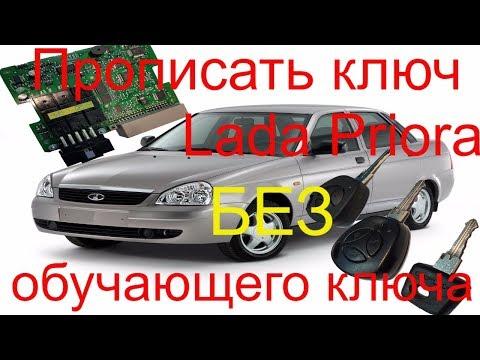 Прописать дополнительный ключ Lada Priora 2007 г.в. без красного ключа, ключ с кнопками лада приора