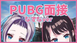「【自己紹介】演技力PUBG面接!? #2【VTuber】」のサムネイル