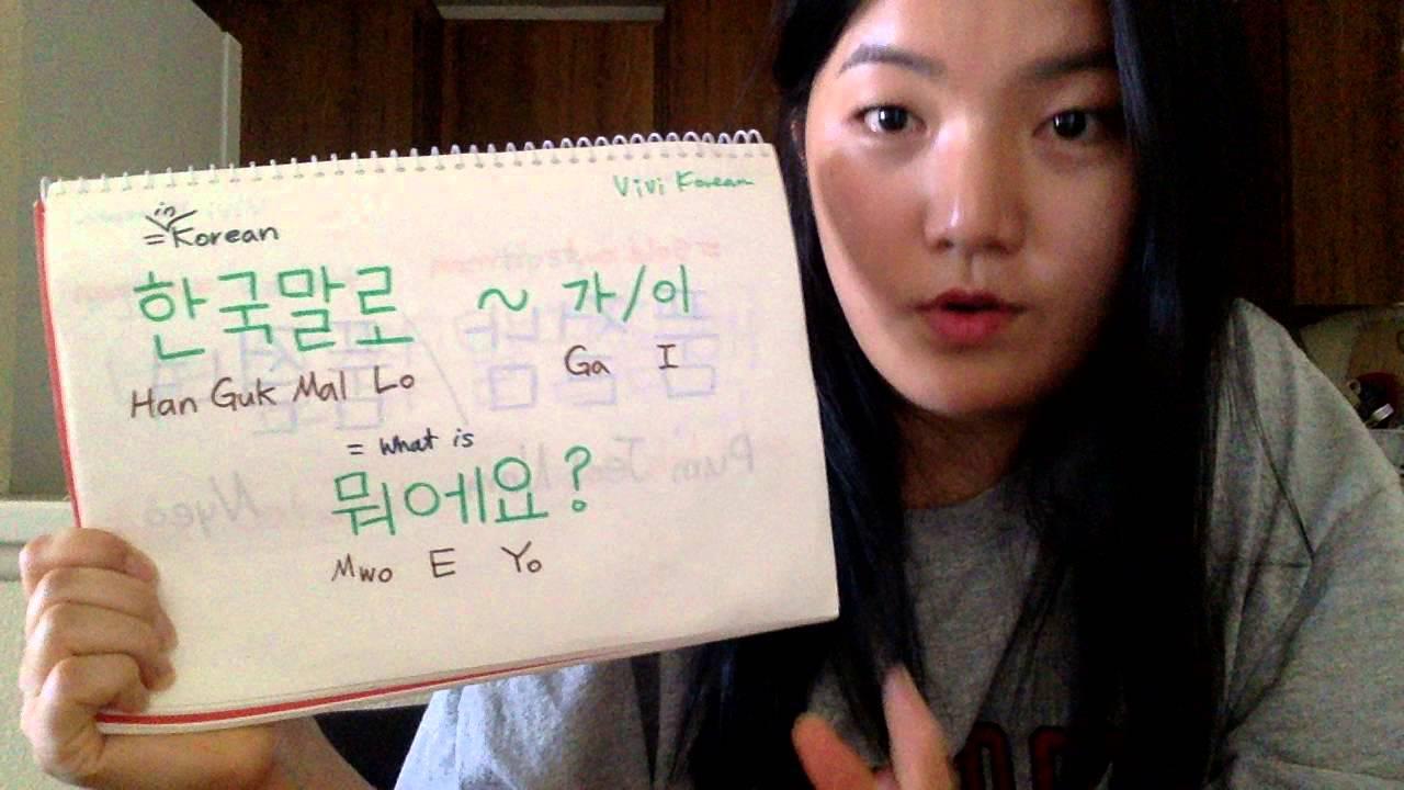 Korean how do you say