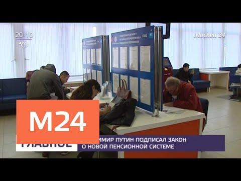 Смотреть фото Путин подписал закон о внесении изменений в пенсионное законодательство - Москва 24 новости россия москва