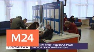 Смотреть видео Путин подписал закон о внесении изменений в пенсионное законодательство - Москва 24 онлайн