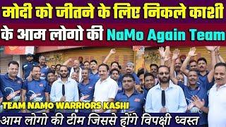 Modi को जीताने निकली Varanasi के आम लोगो की Team NAMO AGAIN !