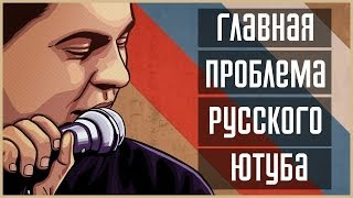 Мс Хованский - Главная Проблема Русского Ютуба