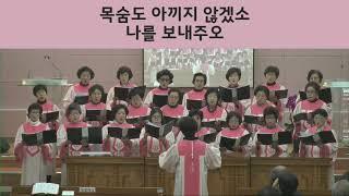 대구문화교회 베들레헴 찬양대 - 사명