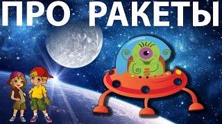 Мультик про космос, ракеты и другой космический транпорт. Развивающее видео.(Мультик про ракеты, спутники и не только! Развивающее видео для детей. Зайдите на наш канал, чтобы посмотре..., 2015-10-09T17:17:02.000Z)