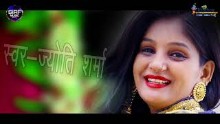 ज्योति शर्मा 2018 सुपरहिट सांग || केसरिया कँवर || Kesariya Kanwar || गोगा जी का धमाकेदार सांग HD