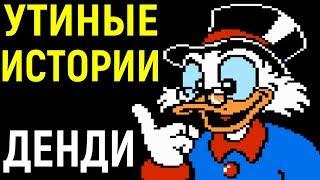 Денди Утиные Истории - DuckTales Nes longplay - полное прохождение