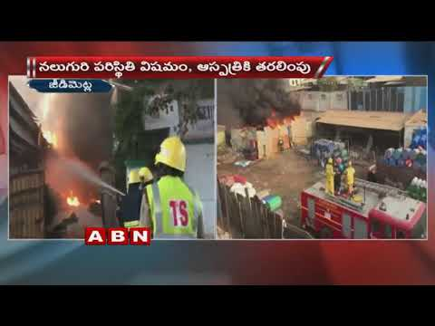 Fire Accident In Godown At Jeedimetla Industrial Area | Hyderabad