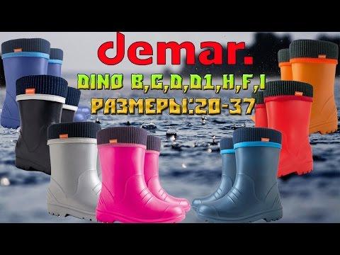 Детские сапоги Demar DINO B,C,D,D1,H,F,I
