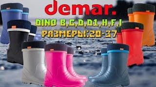 видео Купить детскую обувь Demar | Обувь для детей Demar с доставкой по Москве и России