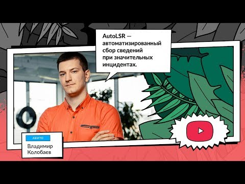 AutoLSR — сбор метрик при инцидентах | Владимир Колобаев