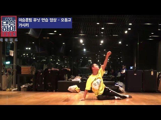 [댄싱하이 비하인드] 이승훈팀 솔로 무대 연습 영상 / DancingHigh @KBS2 Fri 11:10 PM