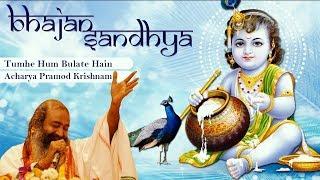 Tumhe Hum Bulate Hain | Acharya Pramod Krishnam | Bhajan Sandhya