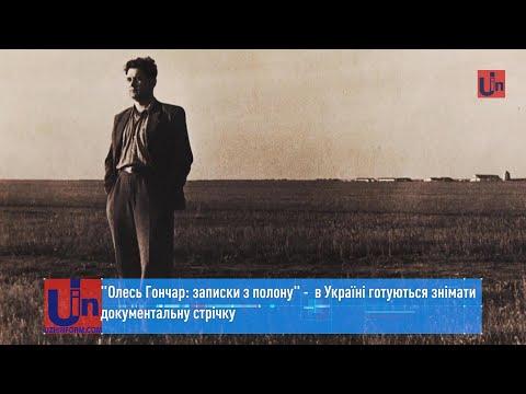 """""""Олесь Гончар: записки з полону"""" - в Україні готуються знімати документальну стрічку"""