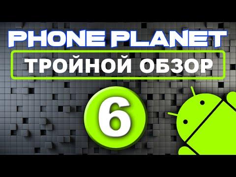 [Тройной Обзор-6] ТОП-3 Лучших игры на андроид 2015 PHONE PLANET