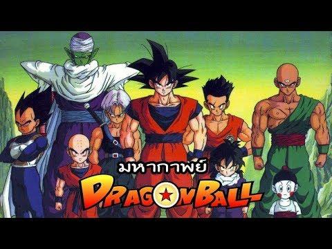 - Dragonball