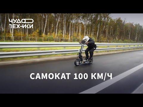 Самый быстрый самокат — 100 км/ч