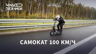 Самый быстрый самокат в мире 100 км ч