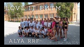 ALYA RRF LOVE IT РИТМ Dance Class 2019