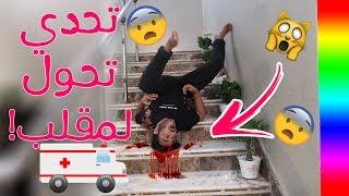 🔴 مقلب طحت على راسي وجاني الاسعاف!!!🚑 ( هذي نهاية المقالب😱!! )