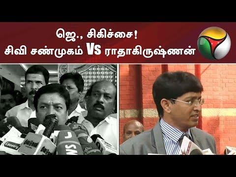 ஜெ., சிகிச்சை! அமைச்சர் சிவி சண்முகம் Vs ராதாகிருஷ்ணன் | Jayalalithaa Treatment! Cve Shanmugam