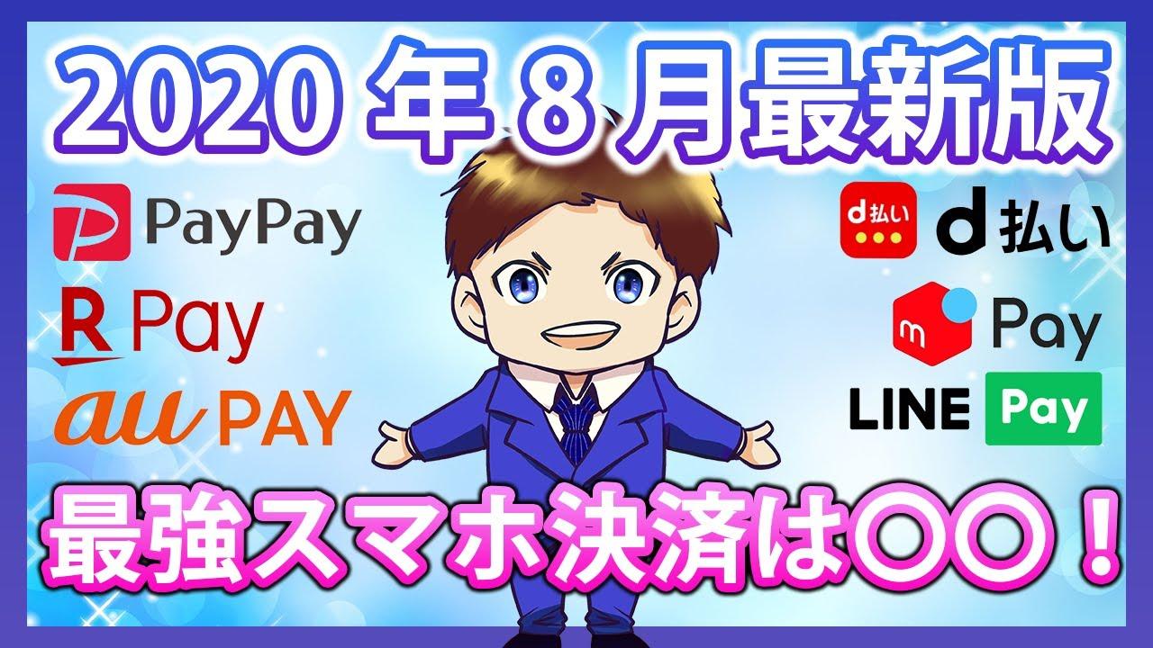 【キャッシュレス】8月の最強スマホ決済とは!?PayPay・楽天ペイ・ d払い・auPAY・LINEPay・メルペイの還元率を徹底比較!