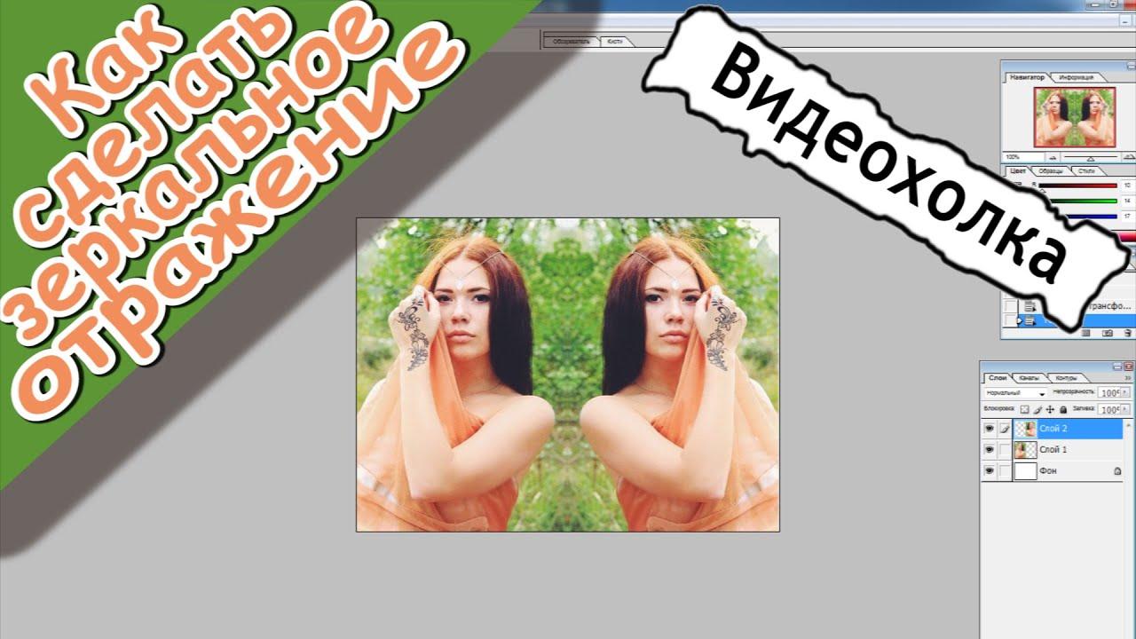 Эффект зеркала на  онлайн