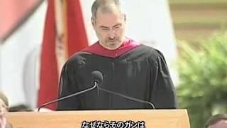 スティーブ・ジョブズ スタンフォード大学 卒業式でのスピーチ 後編