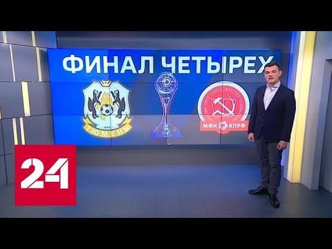 Спортивные события в 2020 году: мнения спортсменов и тренеров - Россия 24