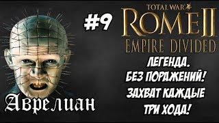 Rome 2 Total War. Empire Divided. Аврелиан. #9