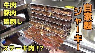ステーキのお肉でジャーキー作ったら美味すぎた! thumbnail